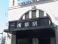 浅草駅入り口表示