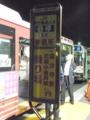 [中央線代行バス]バス停看板(東小金井)