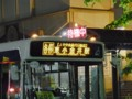 [中央線代行バス]行き先表示[各停|東小金井行き]