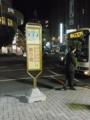 [中央線代行バス]バス停看板(国分寺)