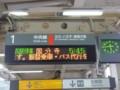 国立1番発車案内(国分寺行き)