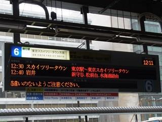 東京駅八重洲南口スカイツリー行き表示