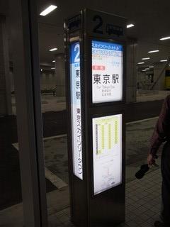 東京駅八重洲南口行きバス停(スカイツリータウン2番)