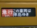 LED行先表示[急行|拝島・西武遊園地](拝島行)