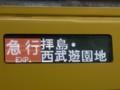 LED  行先表示[急行|拝島・西武遊園地]
