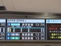 小平改札LCD 西武新宿方面