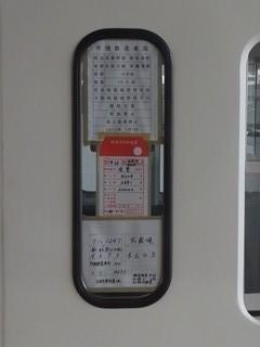 甲種輸送各種証票