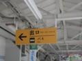 横川駅構内看板