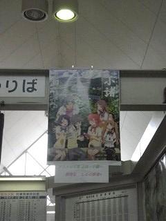 しなの鉄道乗り場 ポスター