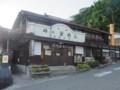 横川駅 峠の釜めし(おぎのや)