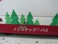 立川バス 三菱MP J914(木バス)ノンステップバスロゴ