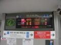 西武新宿北口[特急|拝島]表示
