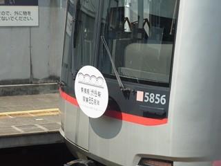 東急5050系5156F(東横線渋谷駅85周年HM)