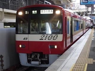京急2100系2149編成