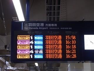羽田空港行き発車ホーム案内