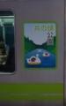京王1000系1729Fラッピングイラスト 4号車 井の頭公園