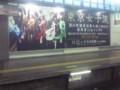 東京女子流 東急東横線渋谷駅構内看板