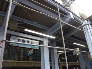 京急蒲田旧地上ホーム
