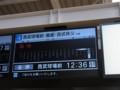 所沢LCD臨時表示