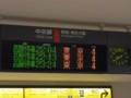 立川上り発車表示