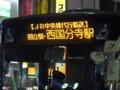 [中央線代行バス]西武バス表示