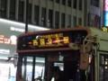 [中央線代行バス]京王バス前面表示