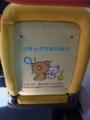 立川バス リラックマバス新1号車内装