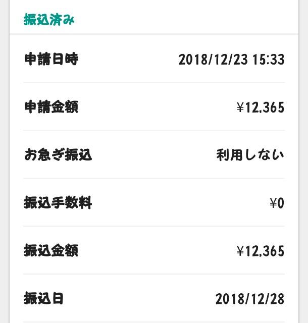 f:id:mako-s-kurowassan0411:20190105194112j:plain