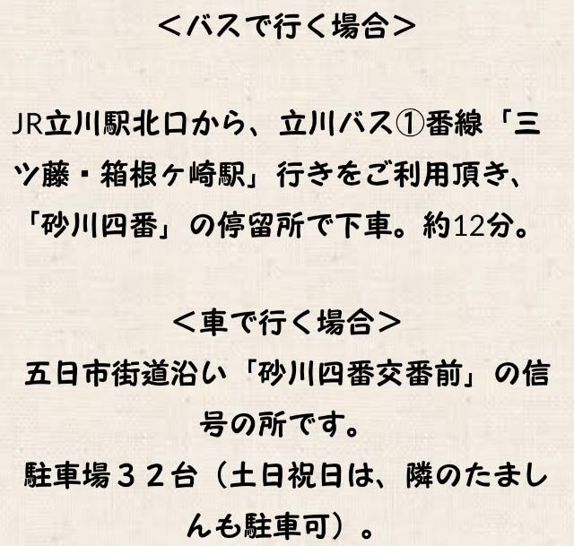 f:id:mako-s-kurowassan0411:20190106165550j:plain