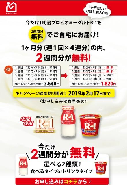 f:id:mako-s-kurowassan0411:20190123223514j:plain