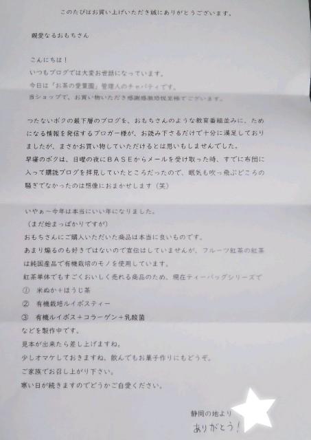 f:id:mako-s-kurowassan0411:20190130214059j:plain