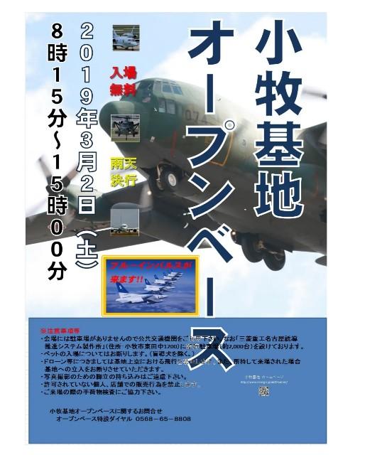 f:id:mako-s-kurowassan0411:20190205193517j:plain