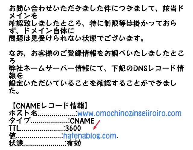 f:id:mako-s-kurowassan0411:20190218135350j:plain