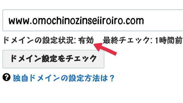 f:id:mako-s-kurowassan0411:20190218135824j:plain