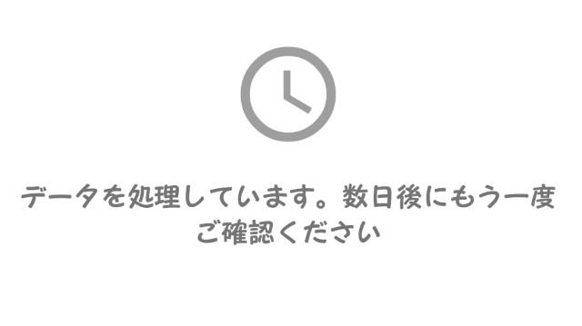 f:id:mako-s-kurowassan0411:20190224193340j:plain