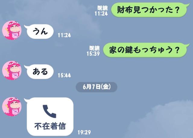 f:id:mako-s-kurowassan0411:20190618103714j:plain