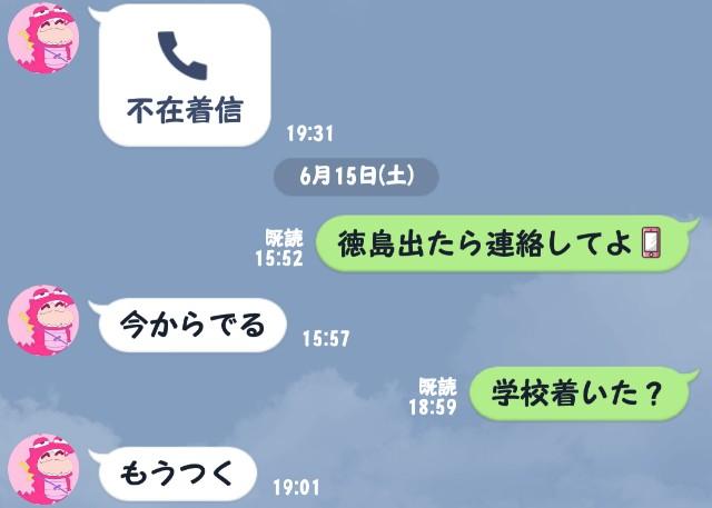 f:id:mako-s-kurowassan0411:20190618103824j:plain