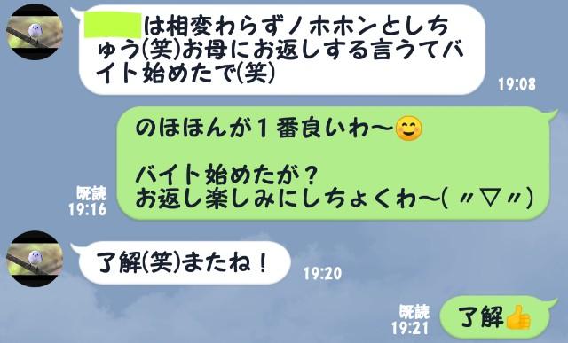 f:id:mako-s-kurowassan0411:20190618113637j:plain