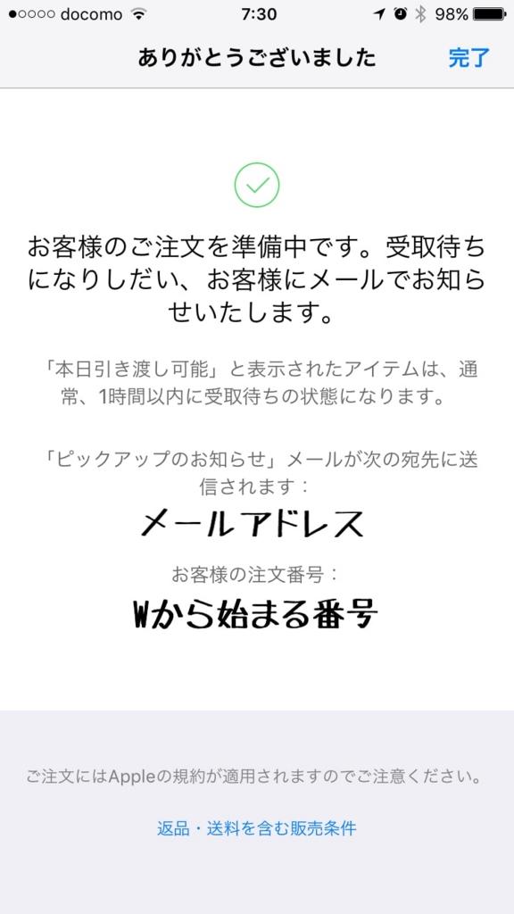 f:id:mako2161:20170304125015j:plain