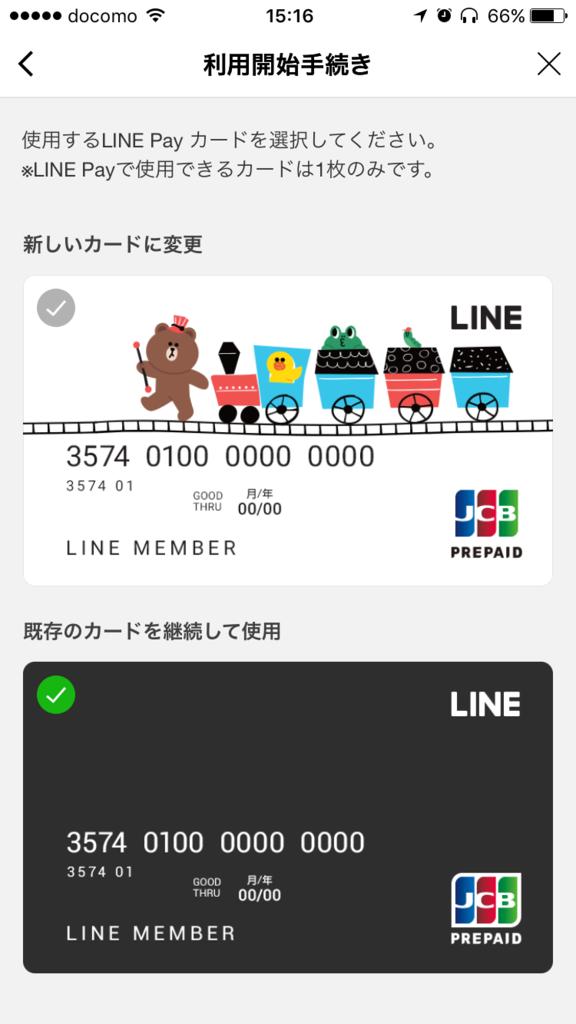 f:id:mako2161:20170409143040p:plain