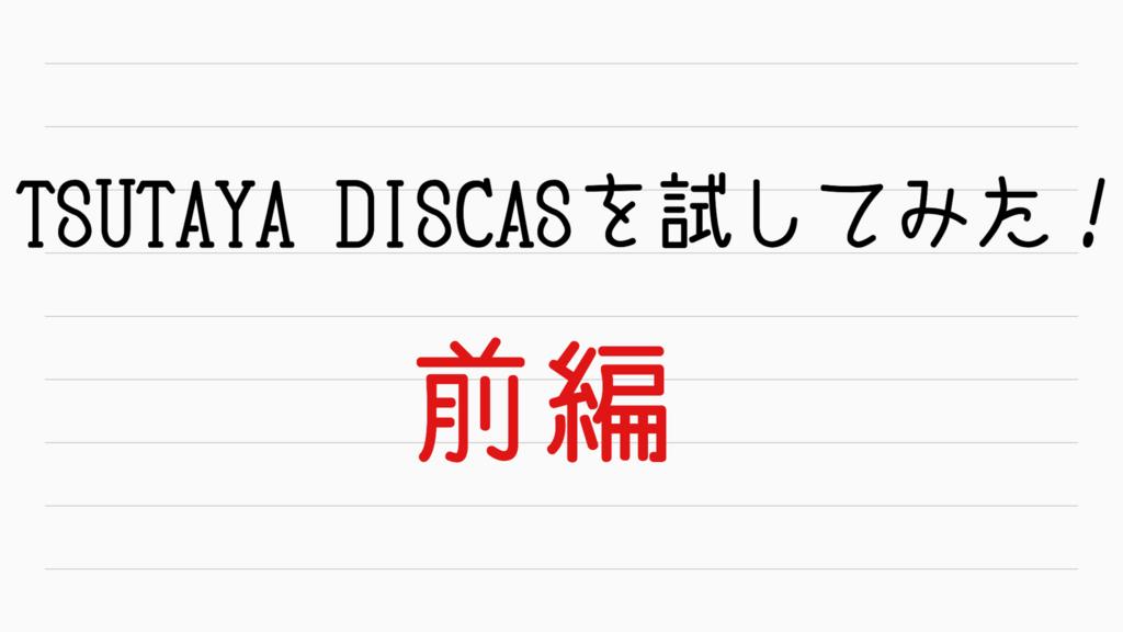 f:id:mako2161:20170713222658j:plain