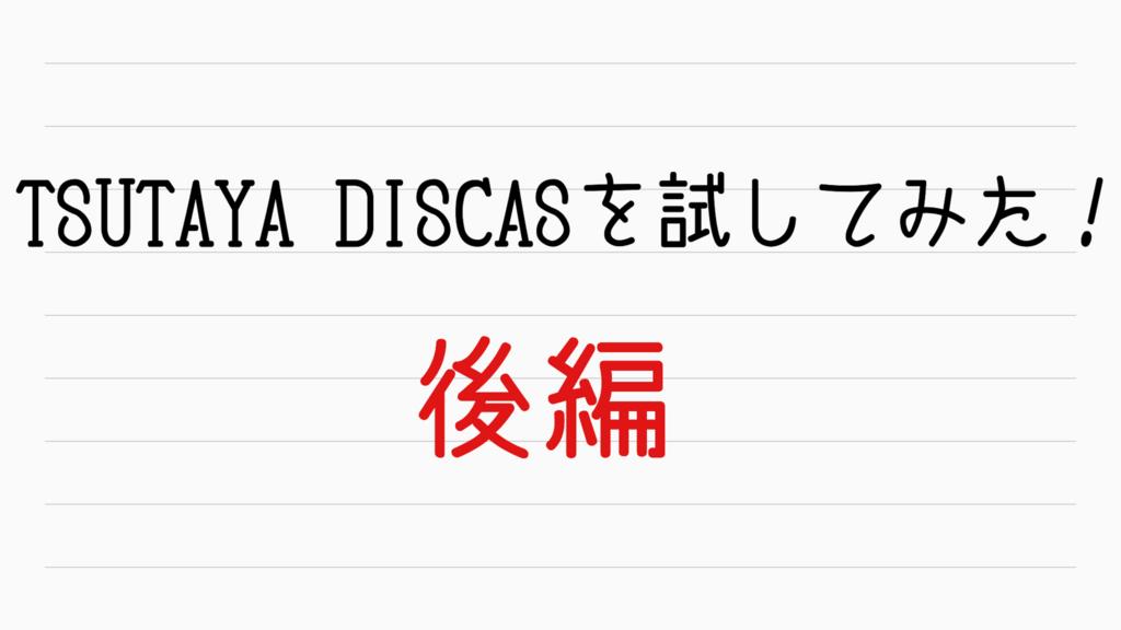 f:id:mako2161:20170713225017j:plain