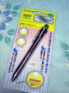 DSにもフィットするスタイラスペン(ボールペン&シャーペン付きw)