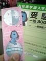 まだ時間があったので球体展望室と試験問題のセット(700円)を買いま