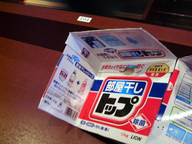 立体に見える洗剤の箱。