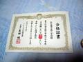 お台場学園入学試験・合格証書