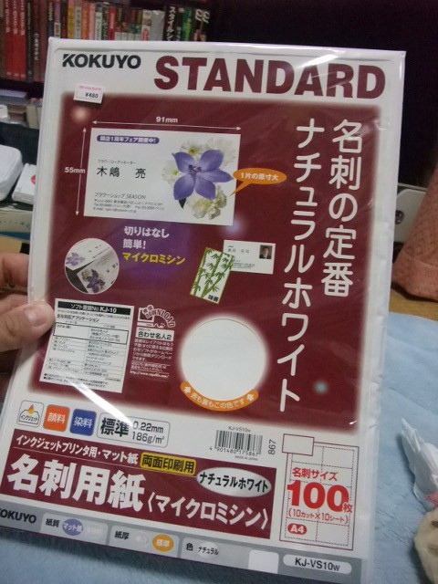 f:id:mako4648:20090215162318j:image:h320