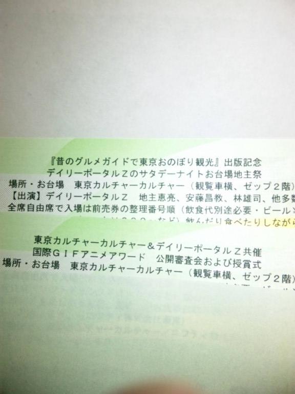 f:id:mako4648:20120220172057j:image:h300
