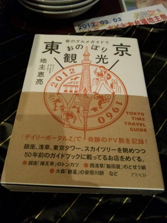 f:id:mako4648:20120304135133j:image:h350
