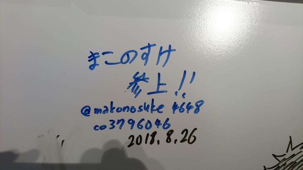 f:id:mako4648:20181228225051j:plain
